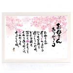 お名前ポエム A4イラスト 桜