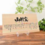 新築祝い 檜 ひのき 木製 名前ポエム  1〜5人用 (45×25cm)※イーゼル付