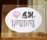 感謝状 定年退職 両親 名前ギフト詩 お名前ポエム 桜 ふくろう ちぎり和紙(1~2人用)